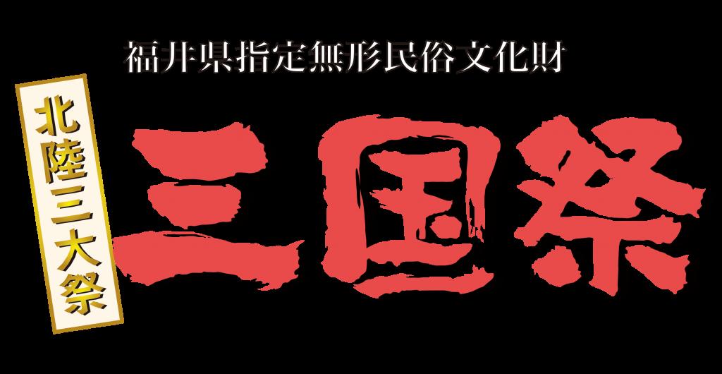 三国祭 福井県指定無形民族文化財(北陸三大祭)